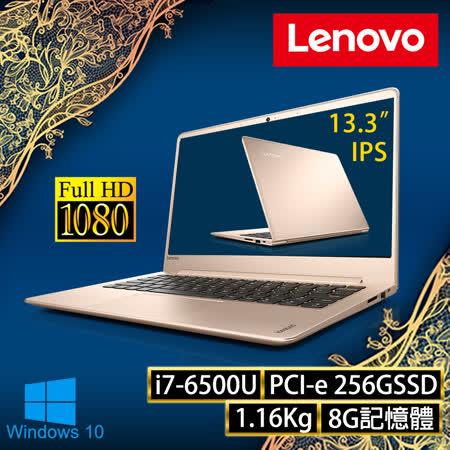 Lenovo IdeaPad 710S 13.3吋《256GSS/8G》i7-6500U Win10極輕筆電(80SW002DTW)(金)★送三年防毒+鍵盤膜+滑鼠墊+筆電包+滑鼠