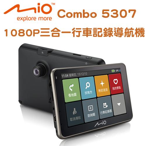行車紀錄器曝光值Mio Combo 5307三合一1080P行車記錄導航機+8G記憶卡