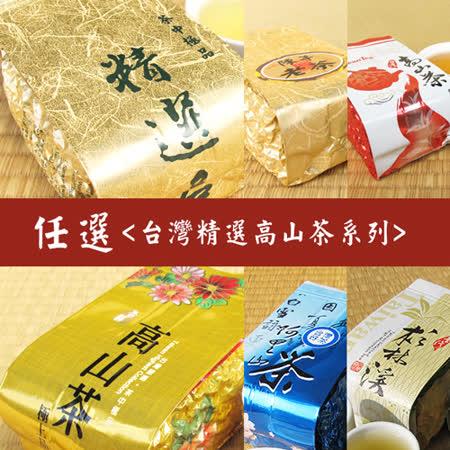 【喝茶閒閒】台灣精選高山茶系列任選4包(150g/包)