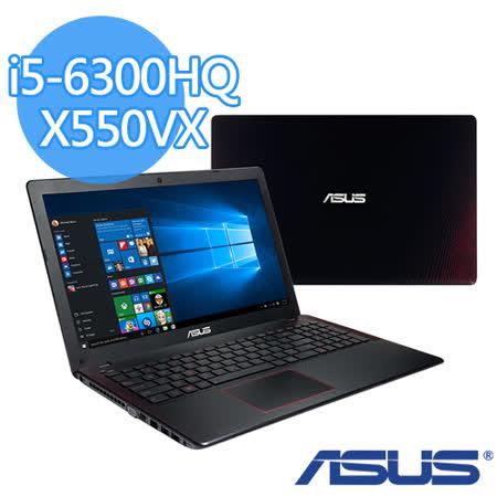 ASUS 華碩 X550VX i5-6300HQ 15.6吋FHD 1TB GTX 950M 2G獨顯 W10 強勁效能筆電(黑紅)-【送4G記憶體(需自行安裝)+USB散熱墊+精美滑鼠墊】
