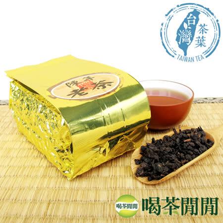 【喝茶閒閒】凍頂機剪陳年老茶(150公克*1包)