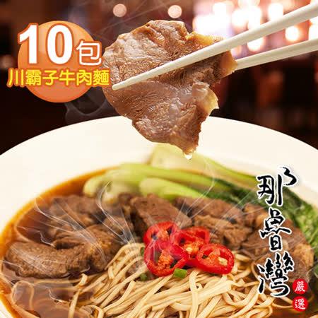 【那魯灣】川霸子牛肉麵10包  (385g/包)