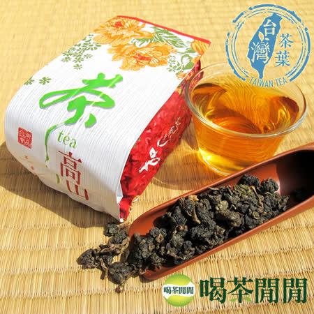 【喝茶閒閒】台灣嚴選-凍頂熟香金萱茶(150公克*1包)