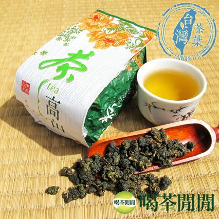 【喝茶閒閒】台灣嚴選-手捻焙香金萱茶(150公克*1包)