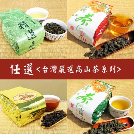 【喝茶閒閒】台灣嚴選高山茶系列任選4包(150g/包)
