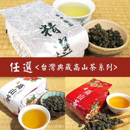 【喝茶閒閒】台灣典藏高山茶系列任選4包(150g/包)