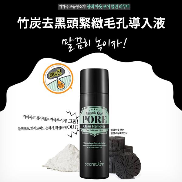 韓國 Secret Key 竹炭去黑頭緊緻毛孔導入液 100ml