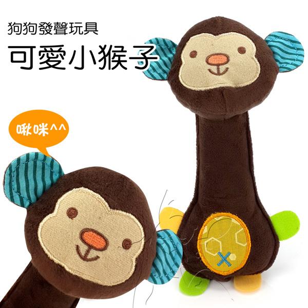 【寵物大本營】狗狗發聲玩具(可愛小猴子)
