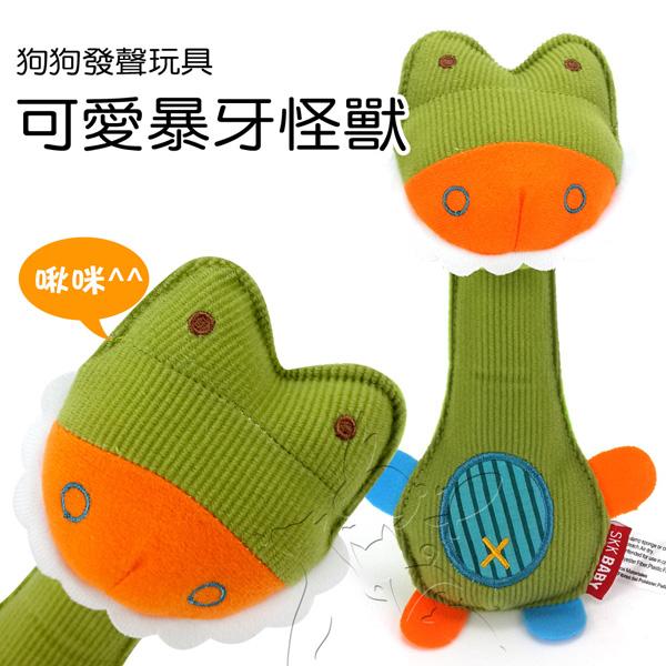【寵物大本營】狗狗發聲玩具(可愛暴牙怪獸)