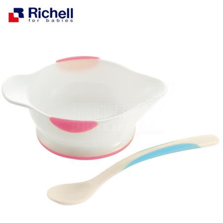 日本《Richell-利其爾》副食品餵食組【研磨碗+湯匙】