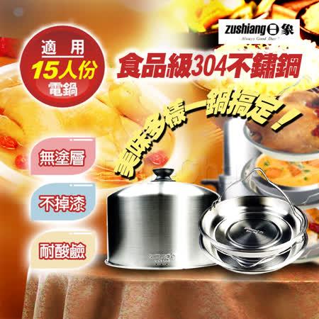 【日象】電鍋天羅罩(加高鍋蓋)。適用十五人電鍋/ZONP-02-01CS