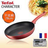 Tefal法國特福 頂級御廚系列28CM不沾平底鍋(電磁爐適用) C6820672
