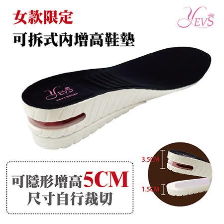 【韓國T2R】YEVS隱形增高鞋墊 ↑1.5+3.5cm(5600-0241)