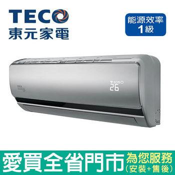 東元變頻冷暖空調5-6坪MA-LV28IH_含配送到府+標準安裝