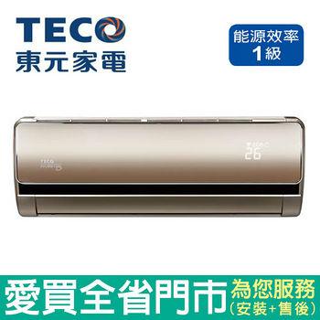 東元變頻冷暖空調7-9坪MA-LV40IH_含配送到府+標準安裝