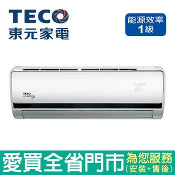 東元變頻冷暖空調4-5坪MA-LV22IH_含配送到府+標準安裝