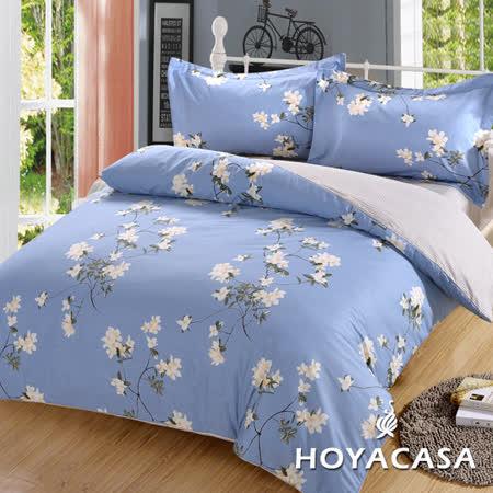 《HOYACASA 悠揚花曲》雙人四件式純棉兩用被床包組