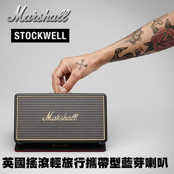 Marshall Stockwell 攜帶型行動電源 藍芽喇叭 (含皮套)
