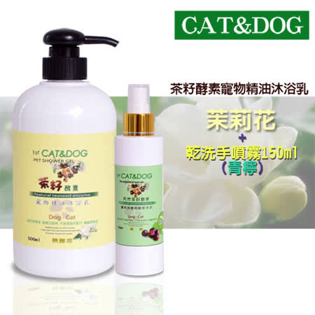 【私心大推】gohappy線上購物CAT&DOG茶籽酵素寵物精油沐浴乳500ml(茉莉花)+乾洗手噴霧150ml(青檸)效果如何台中 中 友 百貨 公司