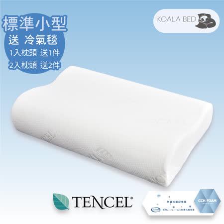 § Koala Bed §  親膚涼爽抗菌記憶枕︱標準小型/搭配天絲®布套/2入/送冷氣毯2件