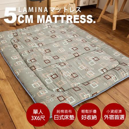 LAMINA 方塊和室床墊-單人(灰)