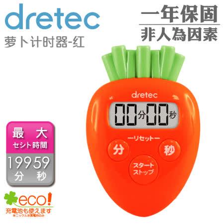 【日本dretec】「紅蘿蔔」可愛造型長時間計時器