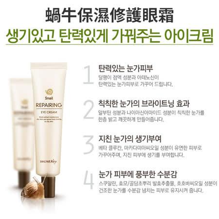 韓國 Secret Key 蝸牛保濕修護眼霜 30ml