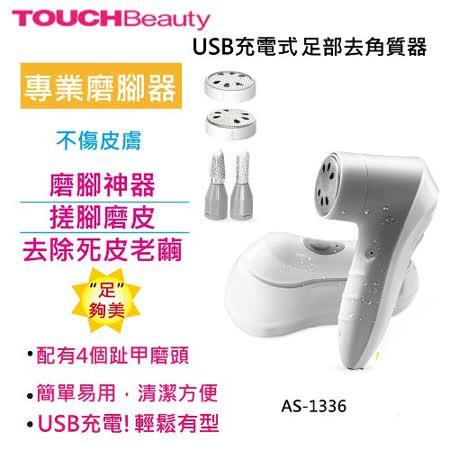 TOUCHBeauty USB充電式足部去角質器 AS-1336粉色