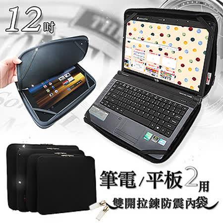 都市極簡風 筆電/平板2用雙開拉鍊防震內袋 收納包 12吋