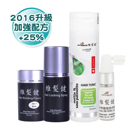 維髮健 日間增髮夜間養髮組 (纖維(專)22g + 定型液100ml + 鋸棕櫚養髮液200ml)