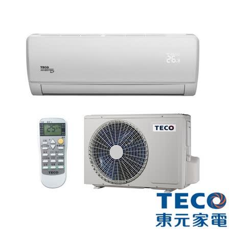 TECO東元 5-6坪 一對一變頻分離式冷氣 MS-HM28IC/MA-HM28IC