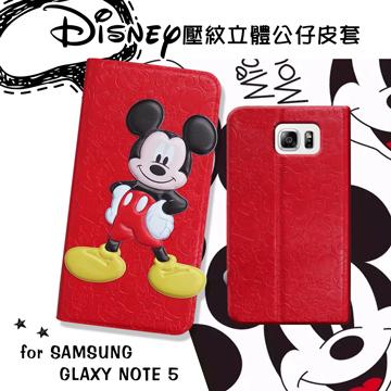 迪士尼授權正版 Samsung Galaxy Note5 N9208 壓紋立體公仔皮套(米奇)
