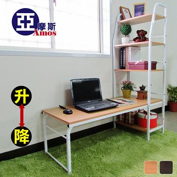 【Amos】一體成型升級款雙向可調整式多功能層架工作桌/書桌