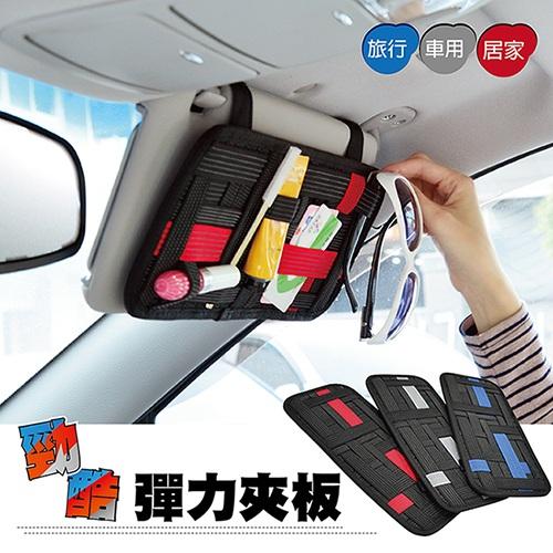 勁酷彈力夾板(三色可選)多功能收納置物袋崇光 百貨 遮陽板套 汽車居家外出皆適用