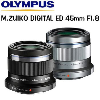 OLYMPUS M.ZUIKO DIGITAL 45mm F1.8 定焦人像攝影鏡頭 (平輸) -送LENSPEN 拭鏡筆