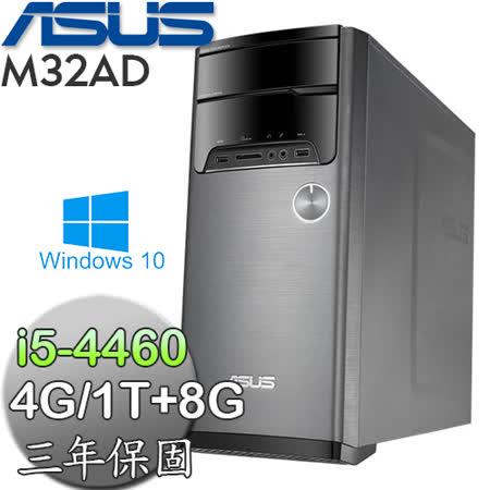 ASUS華碩 M32AD【勇者無懼】i5-4460四核心 1TB+8GSSD Win10桌上型電腦(黑)(0021C446UMT)★贈無線網路卡+1TB雲端硬碟序號卡