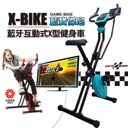 Performance 台灣精品 X-BIKE GAME-BIKE 藍寶傑尼_藍芽互動式X型遊戲健身車