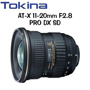TOKINA AT-X 11-20mm F2.8 PRO DX 超廣角變焦鏡頭 (平輸) -送UV保護鏡+吹球清潔拭淨筆組