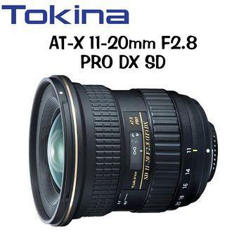 TOKINA AT-X 11-20mm F2.8 PRO DX 超廣角變焦鏡頭 (平輸) -送MARUMI 82nn UV DHG 保護鏡