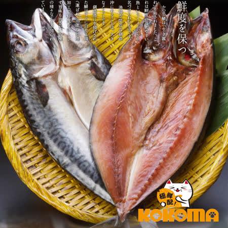 《極鮮配》鯖魚一夜干(250g±10%/包)(任選)