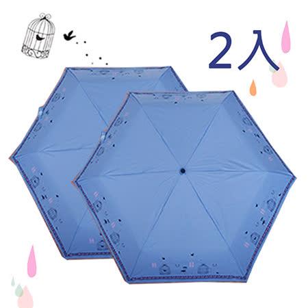 【私心大推】gohappy 線上快樂購【Rainy days】鳥籠童話抗風防潑防曬銀膠輕量手開傘2入組(淺藍)評價如何so go 天母