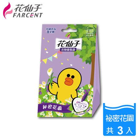 【花仙子】卡通衣物香氛袋-LINE FRIENDS祕密花園(3袋/組)