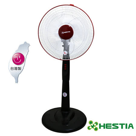 【HESTIA】14吋MIT節能涼風立扇 HE-1411