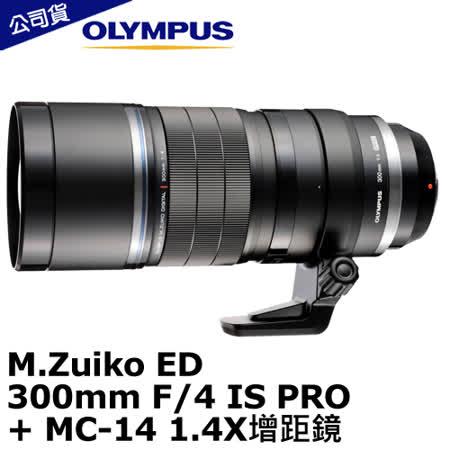OLYMPUS M.ZD 300mm F4 IS PRO +MC-14 防震定焦望遠(300 F4,MC14,公司貨)