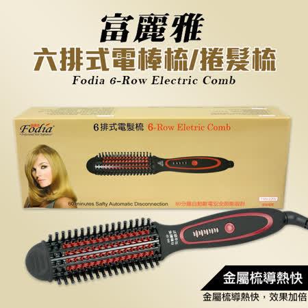 富麗雅 Fodia 六排式電棒梳/捲髮梳/電髮梳 六排梳 金屬梳導熱 內彎超自然