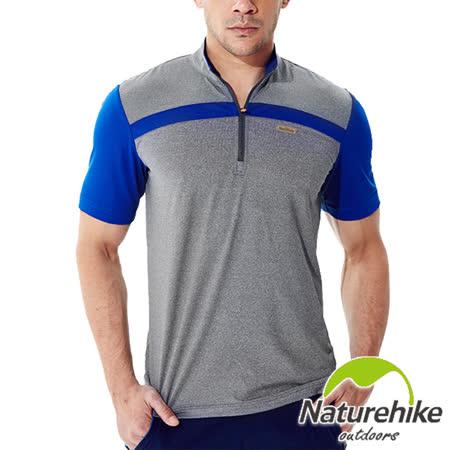 Naturehike 防靜電立領短袖排汗衣男款(藍灰)