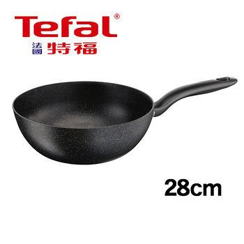 法國特福 大理石不沾小炒鍋(28cm)