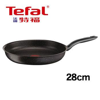 法國特福 大理石不沾平底鍋(28cm)