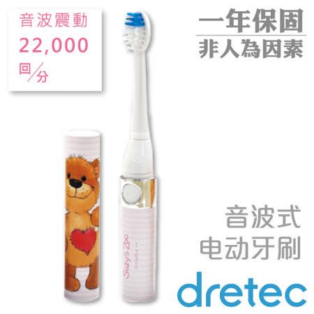 【日本dretec】Suzy's Zoo 梨花熊攜帶式音波電動牙刷-熊愛心