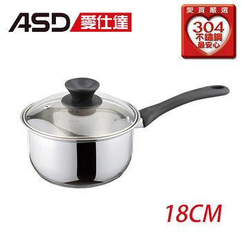 ASD #304不鏽鋼單把湯鍋(18cm)